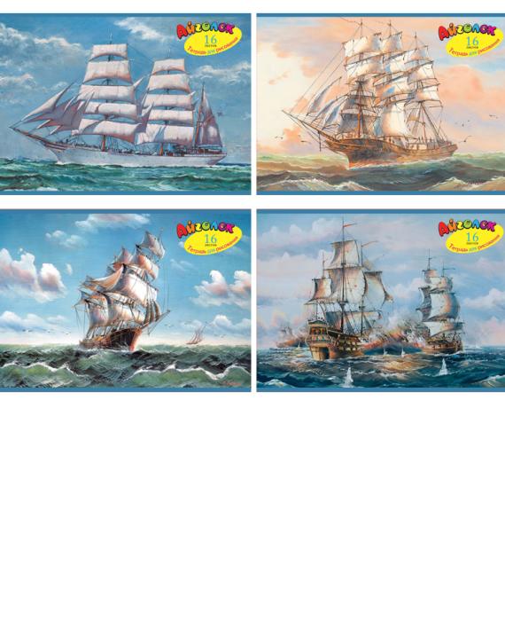 Альбом для рисования 16 листов Парусники