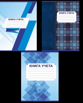 kniga-ucheta-a4